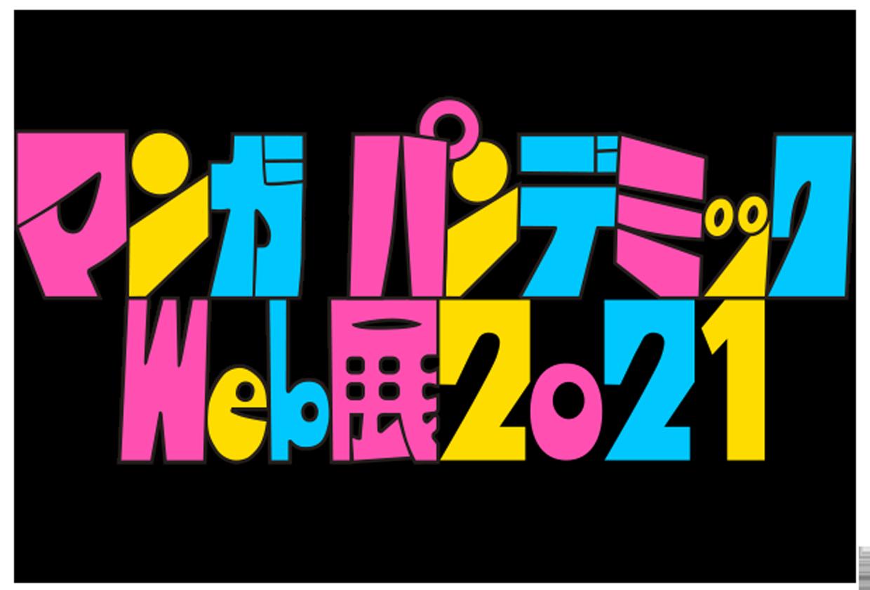 マンガ・パンデミックWeb展 Manga Pandemic Web Exhibition